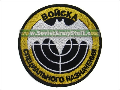 Russian Military SPETSNAZ Troops Sleeve Patch