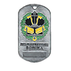 Russian Army ENGINEER Troops Forces Dog Tag with Chain