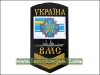 Ukrainian NAVY Uniform Sleeve Patch (BMC)