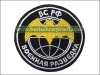 Russian Military Scout Troops Sleeve Patch