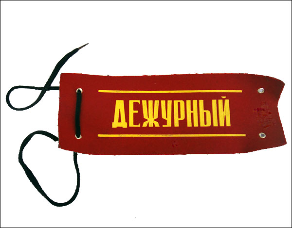 Genuine Soviet Army Military ON DUTY Red Armband Patch