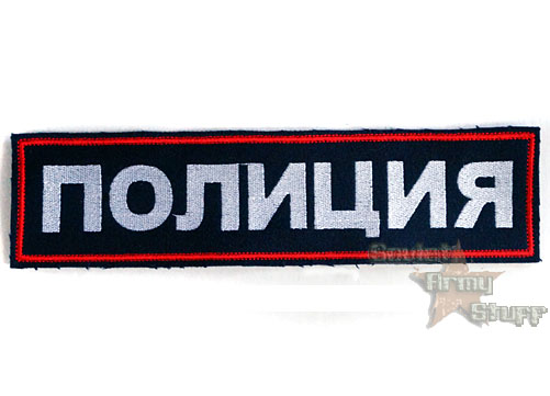 Russian Police Uniform Back Patch