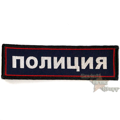 Russian Police Uniform Chest Patch